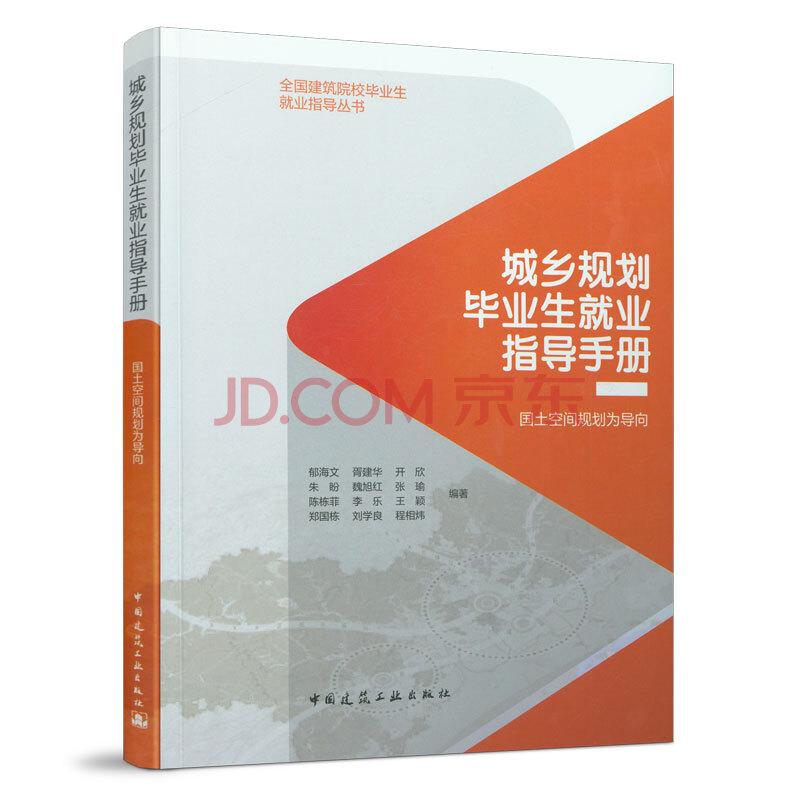 城乡规划毕业生就业指导手册--国土空间规划为导向