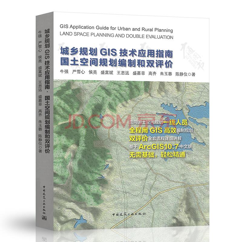 城乡规划GIS技术应用指南●国土空间规划编制和双评价