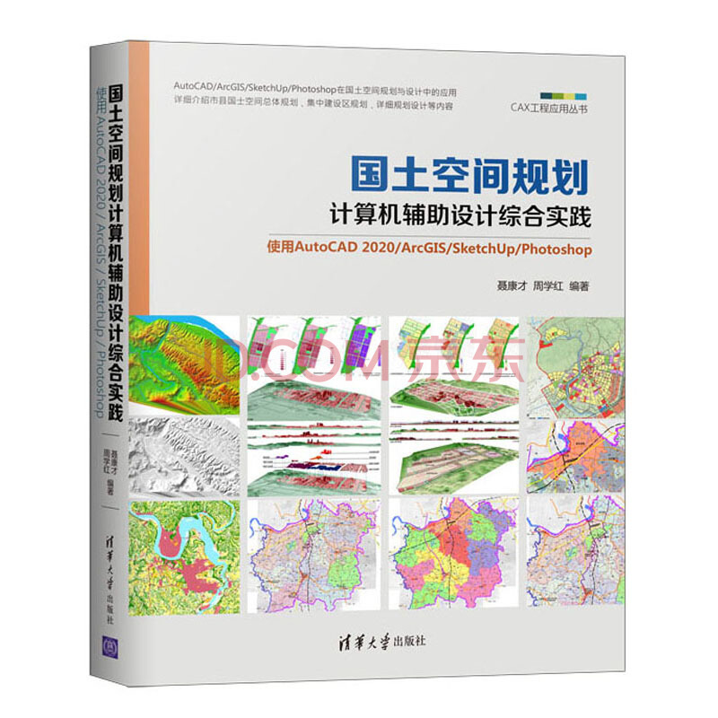 国土空间规划计算机辅助设计综合实践