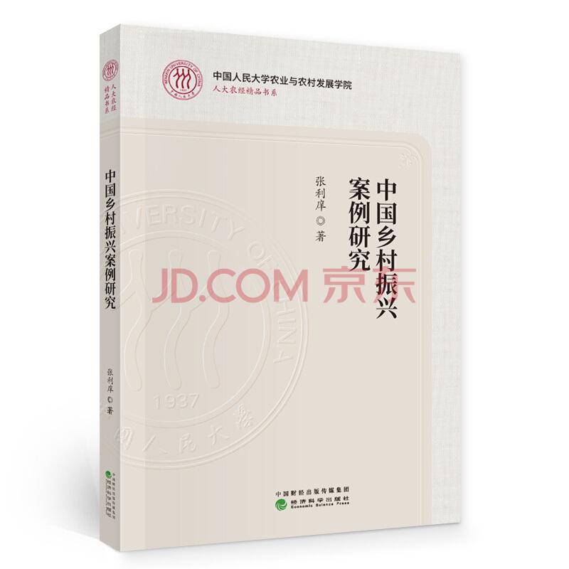 中国乡村振兴案例研究