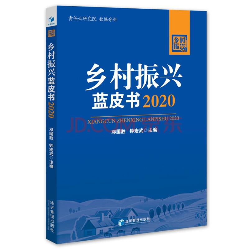 乡村振兴蓝皮书2020