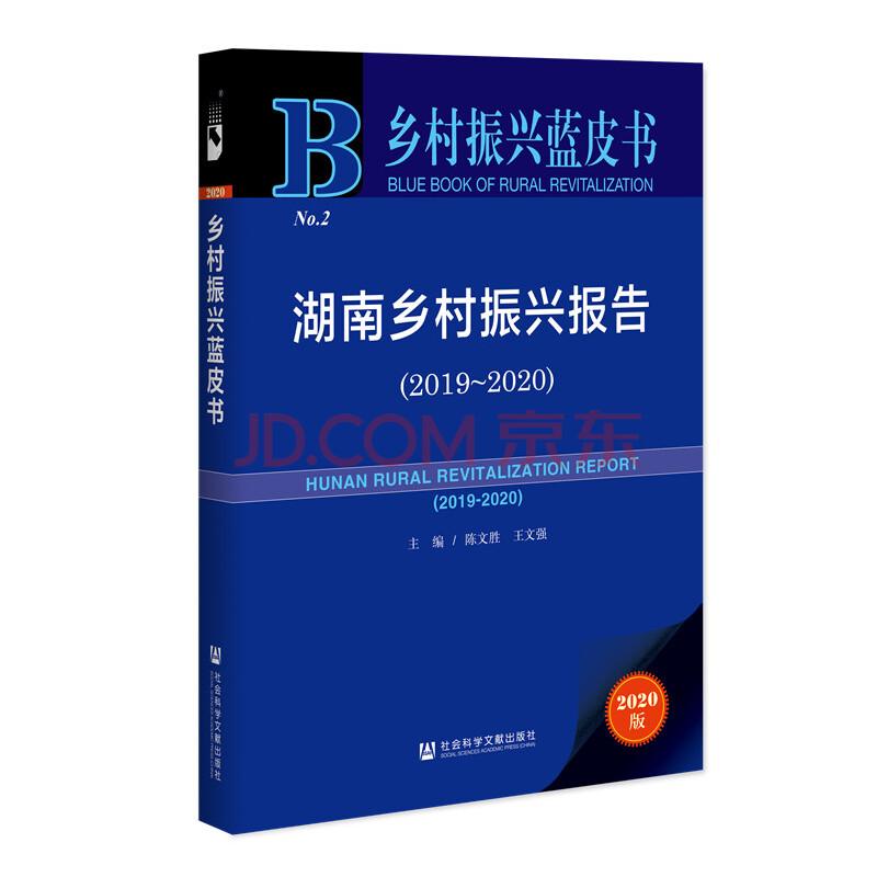 乡村振兴蓝皮书:湖南乡村振兴报告(2019-2020)