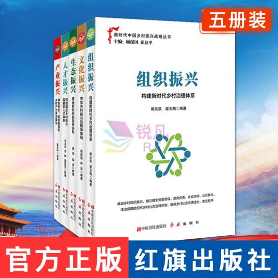 新时代中国乡村振兴战略丛书